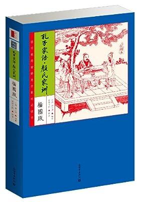 孔子家语颜氏家训.pdf