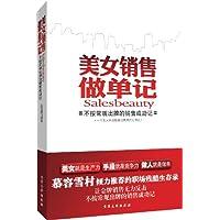 美女销售做单记 - PDF电子书下载