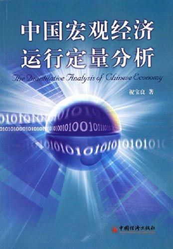 中国宏观经济运行定量分析 高清图片