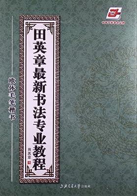 田英章最新书法专业教程:欧体毛笔楷书字帖.pdf