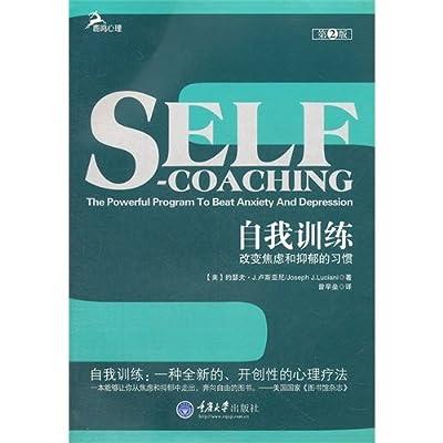 自我训练:改变焦虑和抑郁的习惯.pdf