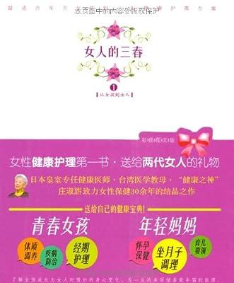 女人的三春1.pdf