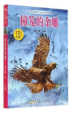 撞笼的金雕/中国动物小说品藏书系.pdf