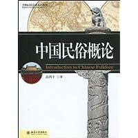 中国民俗概论