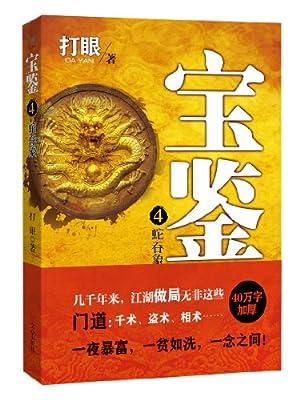 宝鉴4:蛇吞象.pdf