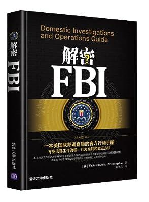 解密FBI.pdf