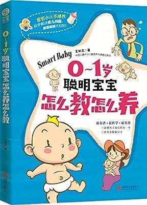 0-1岁聪明宝宝怎么教怎么养.pdf