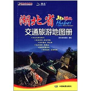 湖北省交通旅游地图册/湖北省地图院-图书-亚马逊
