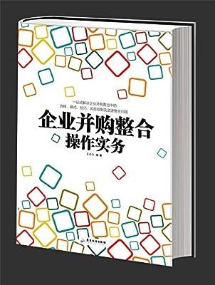 企业并购整合操作实务.pdf