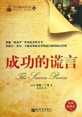 青少年励志经典文库54:成功的谎言.pdf