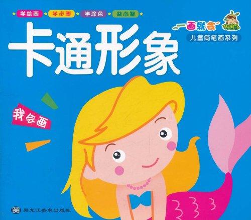 儿童简笔画系列:卡通形象图片