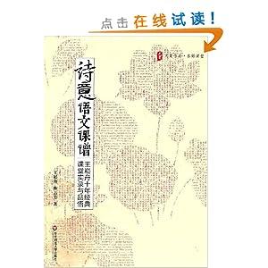 拇指琴十音消愁谱子-王崧舟 语文课 诗意