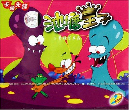 池塘王子2 青蛙艺术品 2VCD
