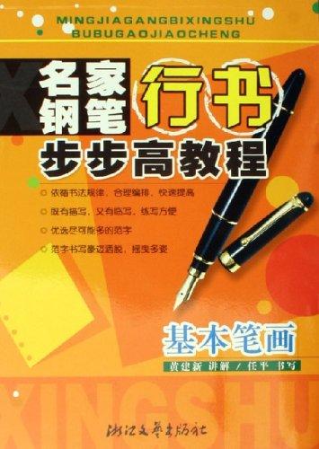 名家钢笔行书步步高教程 基本笔画 平装