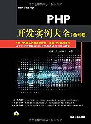 PHP开发实例大全.pdf