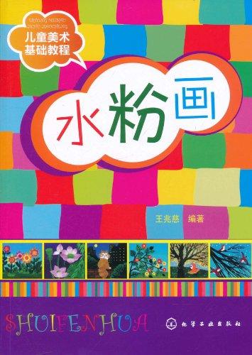 儿童美术基础教程:水粉画图片