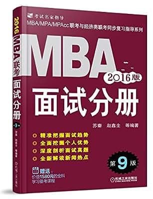 MBA联考:面试分册.pdf