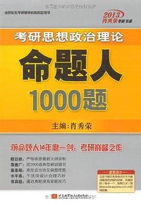 肖秀荣2013考研书系:考研思想政治理论命题人1000题.pdf
