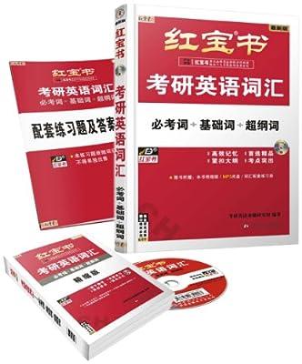 红宝书·考研英语词汇:必考词+基础词+超纲词.pdf
