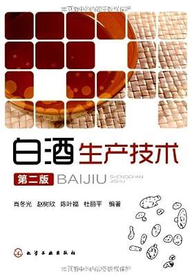 白酒生产技术.pdf