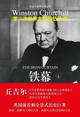 丘吉尔世界大战丛书:铁幕.pdf