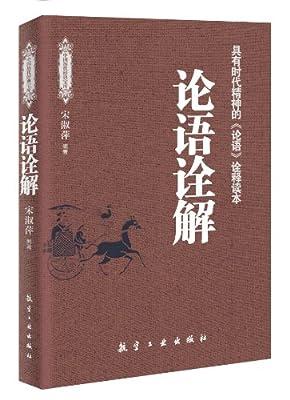 论语诠解:具有时代精神的《论语》诠释读本.pdf