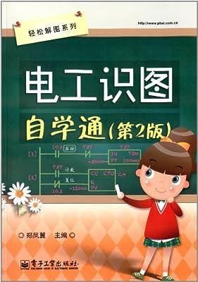 轻松解图系列:电工识图自学通.pdf