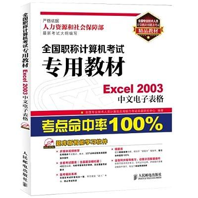 全国职称计算机考试专用教材——Excel 2003中文电子表格.pdf