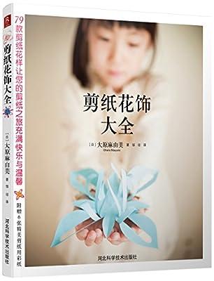 剪纸花饰大全.pdf