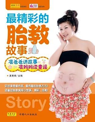《最精彩的胎教故事》.pdf