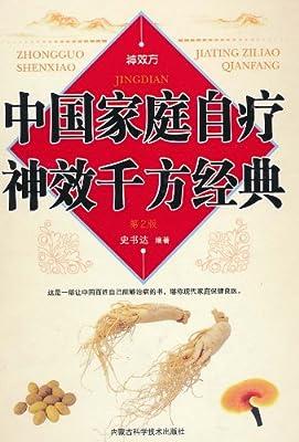 中国家庭自疗神效千方经典.pdf