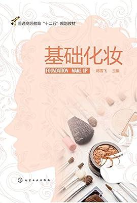 基础化妆.pdf
