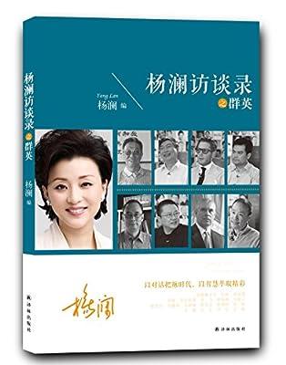 杨澜访谈录之群英.pdf