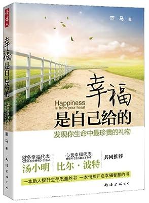 幸福是自己给的.pdf