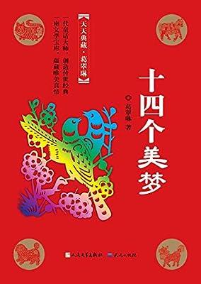 十四个美梦.pdf