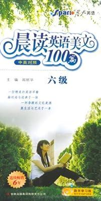 星火英语:晨读英语美文100篇.pdf