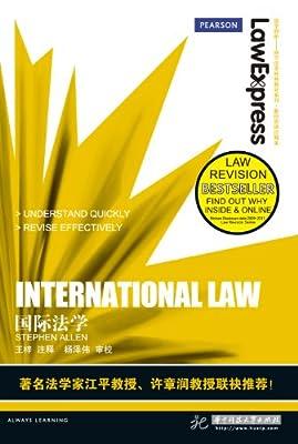 国际法学.pdf