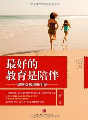 最好的教育是陪伴:耶鲁女孩培养手记.pdf
