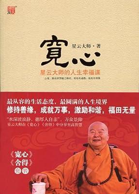 宽心+舍得.pdf