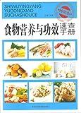 食物营养与功效速查手册-图片