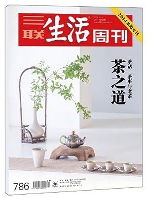 三联生活周刊•茶之道.pdf