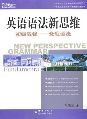 新东方•英语语法新思维初级教程:走近语法.pdf