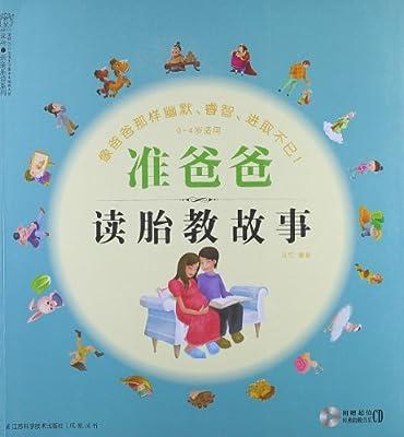 汉竹•亲亲乐读系列:准爸爸读胎教故事.pdf