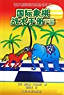 俄罗斯国际象棋丛书之3:国际象棋战术手册.pdf