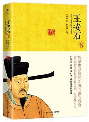 王安石传.pdf