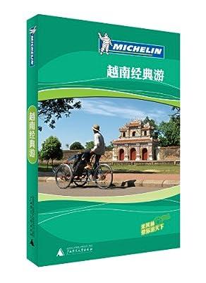 越南经典游.pdf