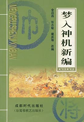 梦入神机新编.pdf