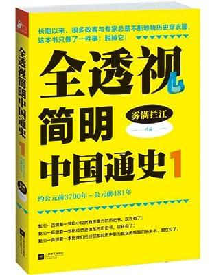 全透视简明中国通史.pdf