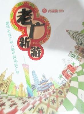 老广新游.pdf