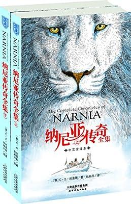 纳尼亚传奇全集.pdf